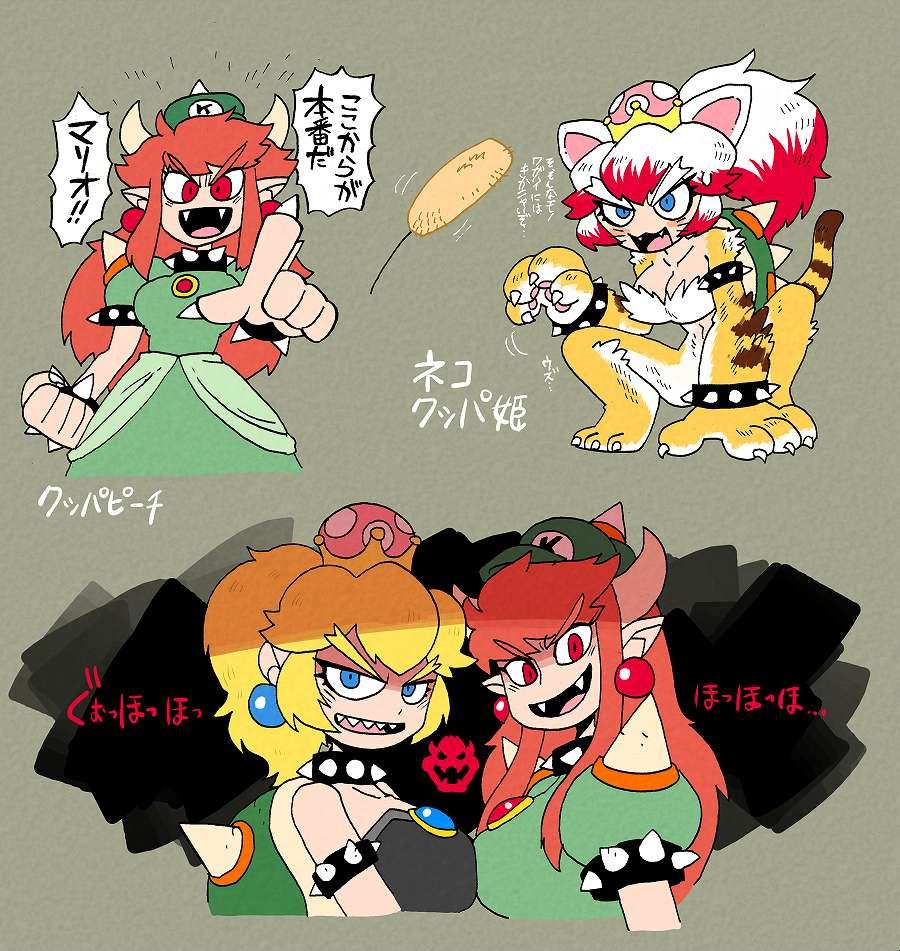 クッパ姫 画像 068