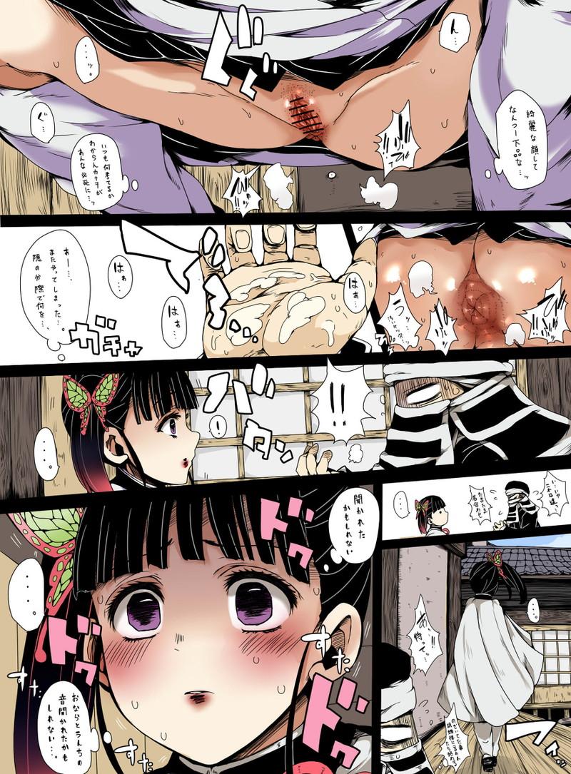栗花落カナヲ 鬼滅の刃エロ画像102
