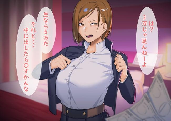 釘崎野薔薇 呪術廻戦エロ画像106