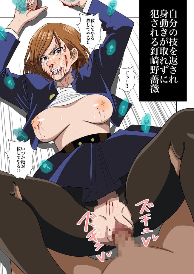 釘崎野薔薇 呪術廻戦エロ画像111